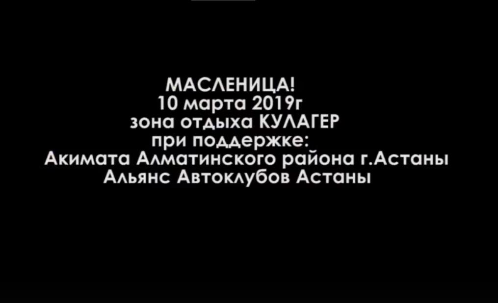 Проводы Масленицы 2019