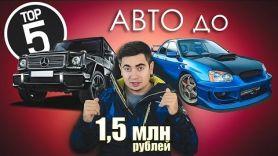 ТОП 5 СПОРТИВНЫХ Автомобилей до 1.5 миллиона рублей.