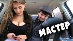 Таксист Русик. Мастер