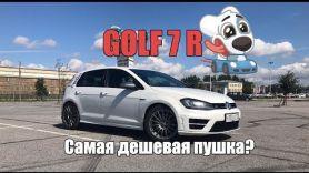GOLF 7 R [Самая дешевая в обслуживании пушка]