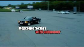 VAG.CENTER: Mercedes S w126 кабриолет
