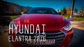 HYUNDAI ELANTRA 2016 - Большой тест-драйв