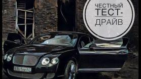 Честный тест-драйв от Механика: Немецкая Роскошь Bentley Continental GT 610 л.с.