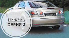 Технический Влог о Mazda6. Замена Тормозных Колодок в полях.