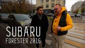 SUBARU FORESTER 2016 - Большой тест-драйв