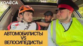 """Автомобилисты vs велосипедисты // Молодец, """"Колёса"""", молодец! // Таксист Русик на kolesa.kz"""