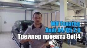 VAG.Техничка: Audi Q5 2.0 TFSI, Audi A4 2.0 TDi, VW Touareg 3,6, Бюджетник- проект Golf 4, Порш BWT