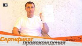 Растаможка авто в Украине, сертификат происхождения