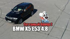 VAG.Техничка: BMW X5 E53 4.8i