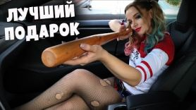 Таксист Русик. Лучший подарок парню
