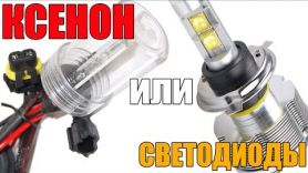 Ксенон или светодиоды. Что лучше? Просто о сложном