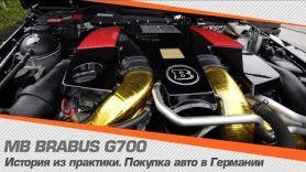 Покупка авто в Германии MB Brabus G700. На что смотреть в объявлениях