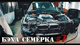 БУМЕР попал под обстрел. BMW 740i E38 за 250к