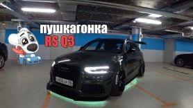 Audi RS Q3 - Пушкагонка LCM