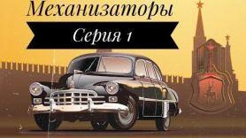 МЕХАНИЗАТОРЫ 1 серия: ГАЗ 21 спустя 55 лет