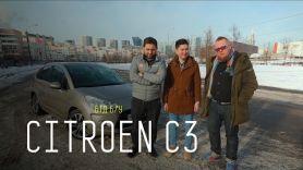 """""""ДОРОГОЙ ФРАНЦУЗ"""" - CITROEN C3 Б/У"""