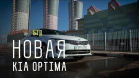 NEW KIA OPTIMA 2016 - Большой тест-драйв