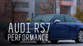 Что может быть лучше AUDI RS7? Только AUDI RS7 PERFORMANCE 605 л.с.