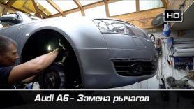 Замена рычагов на Audi A6 Quattro