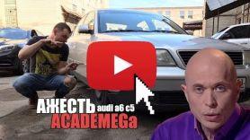 VAG.Техничка: Audi A6 C5 (Ажесть Academeg / Дружко шоу)
