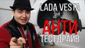 Анти Тестдрайв Весты. (Lada Vesta)