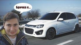 Калина NFR - Самый дорогой и крутой ТАЗ в МИРЕ!