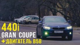 BMW 440i Gran Coupe и новый мотор B58. Тест и диагностика