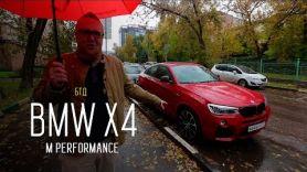 BMW X4 M Performance - Большой тест-драйв