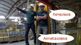 Сериал Печалька #53 Переварка - часть 2 или АнтиКаховка))