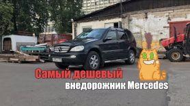 Mercedes ML за 250 000р понторезка или надежный автомобиль?
