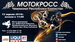 Мотокрос Чемпионата РК.jpg