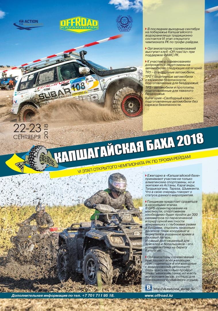 Капчагайская Баха 2018