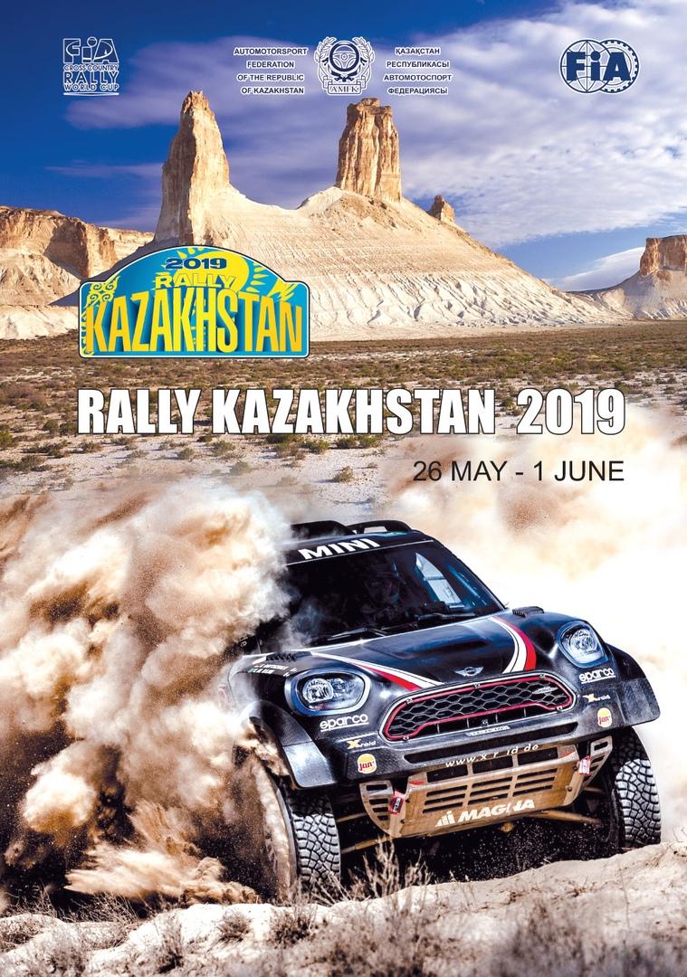 Казахстанский этап Кубка мира  по ралли-рейдам FIA