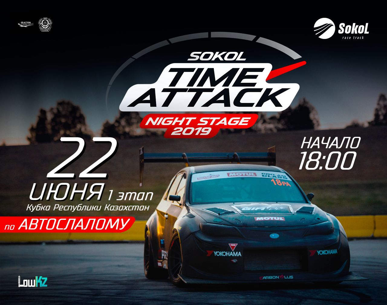 TIME ATTACK 2019