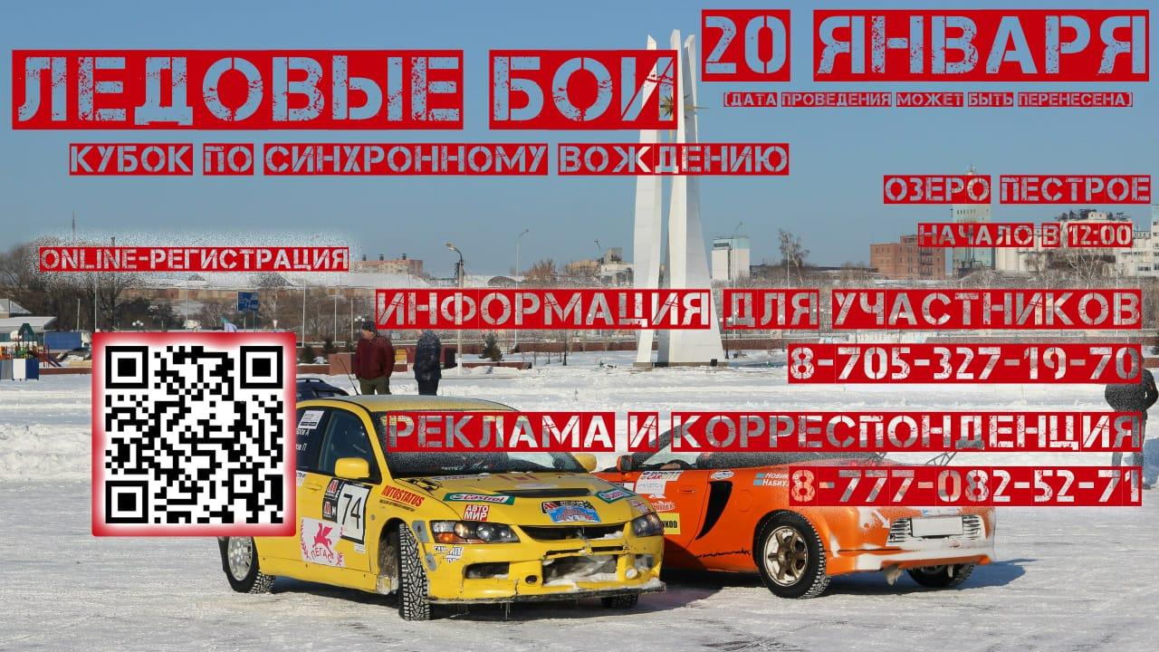 Кубок по синхронному вождению