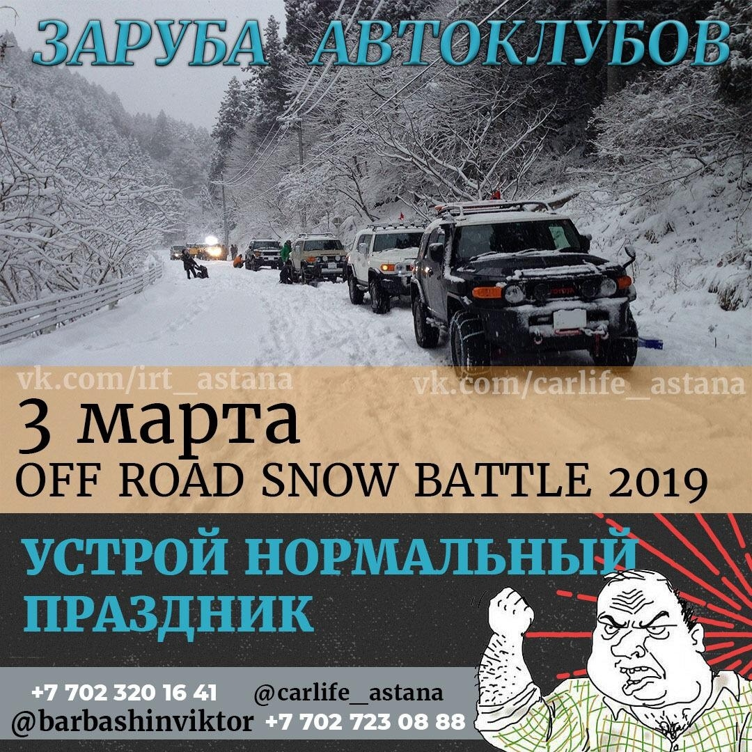 Off-road snow battle 2019