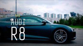 Audi R8 V10 610 л.с. - Большой тест-драйв