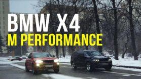 BMW X4 35i M PERFORMANCE - ТЕСТ ДРАЙВ