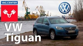VW Tiguan 2.0 [Реальная стоимость обслуживания]