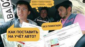 "Ставим на учёт авто без помогаек // Молодец, ""Колёса"", молодец! // Таксист Русик на kolesa.kz"