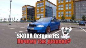 SKODA Octavia RS - Почему так дешево?