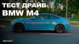 Тест драйв BMW M4 F82. В гостях Афоня TV