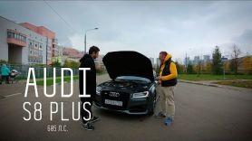 AUDI S8 PLUS 605 л.с. 2016 - Большой тест-драйв