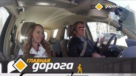 """""""Главная дорога"""". Выпуск от 2 июня 2018 года"""