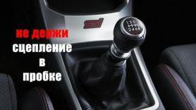 5 вещей которые НИКОГДА нельзя делать с Механической коробкой передач!