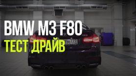BMW M3 F80 - Тест Драйв