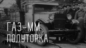 ГАЗ ММ ПОЛУТОРКА/МАШИНА ПОБЕДЫ/БОЛЬШОЙ ТЕСТ ДРАЙВ