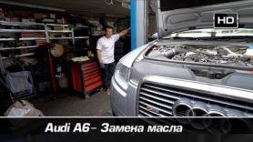 Очередное ТО на Audi A6