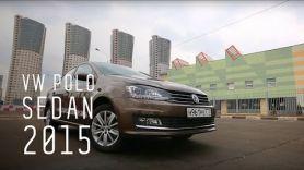 VW POLO SEDAN 2015 - Большой тест-драйв