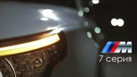 BMW M5 - 7я серия. Эпичное перевоплощение!